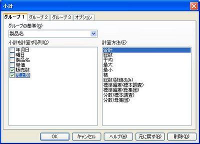 Calc-sub002.jpg