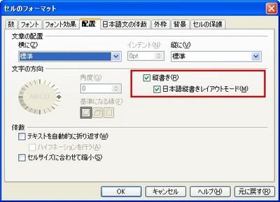 Calc-tategaki.jpg