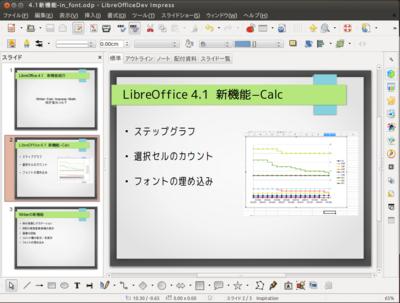 LibO4.1_font05.png