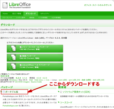 LibreOfficePortable1.png
