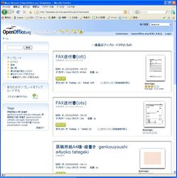 OpenOffice.org Templatesサイト