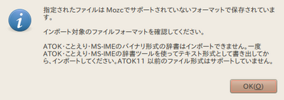 Screenshot-Mozc4.png