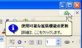 拡張機能自動更新